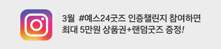 2월 #예스굿즈 인스타그램 인증하면 최대 5만원 상품권!