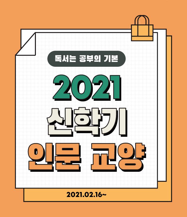 독서는 공부의 기본 2021 신학기 인문 교양