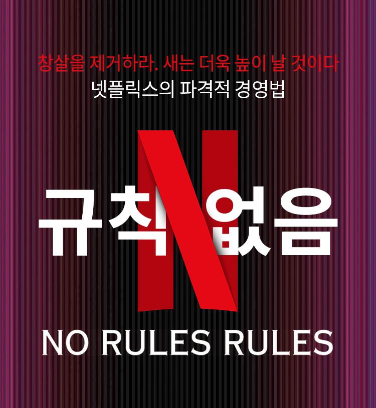 규칙 없음 No Rules Rules