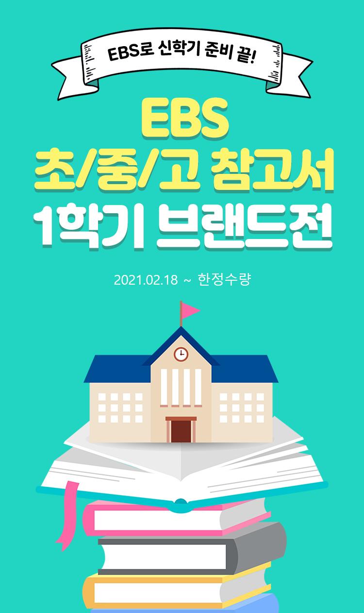 EBS 초/중/고 참고서 1학기 브랜드전
