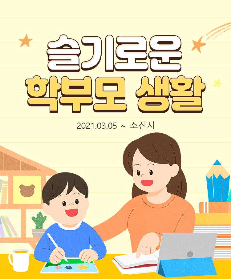 슬기로운 학부모 생활