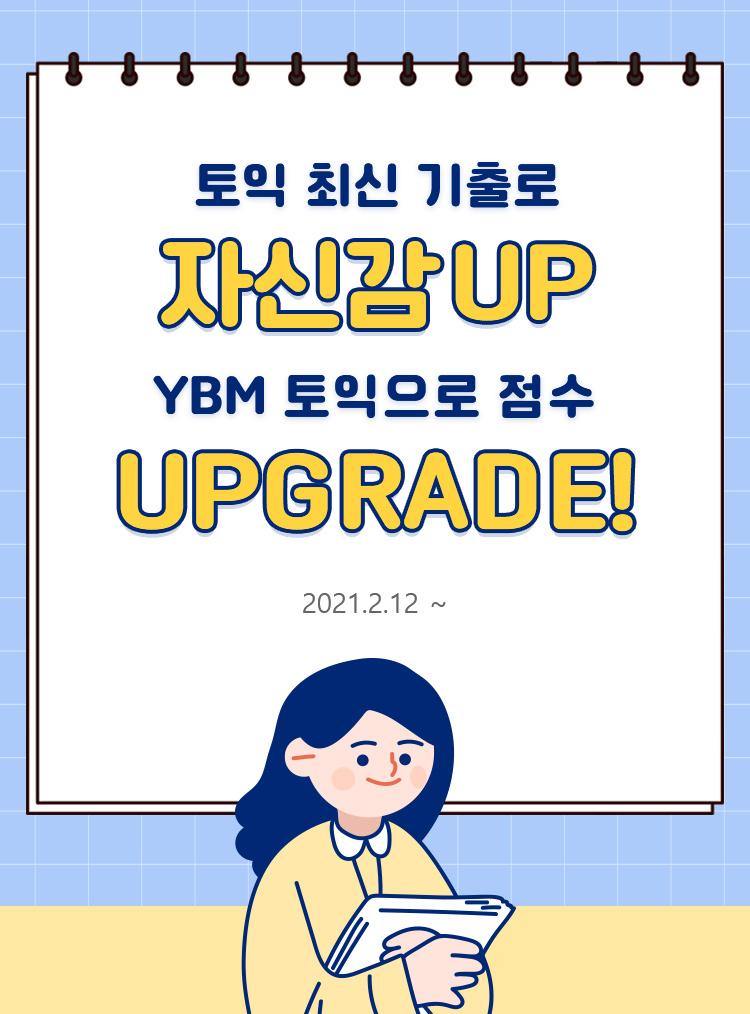 토익 최신 기출로 자신감 UP YBM 토익으로 점수 Upgrade!