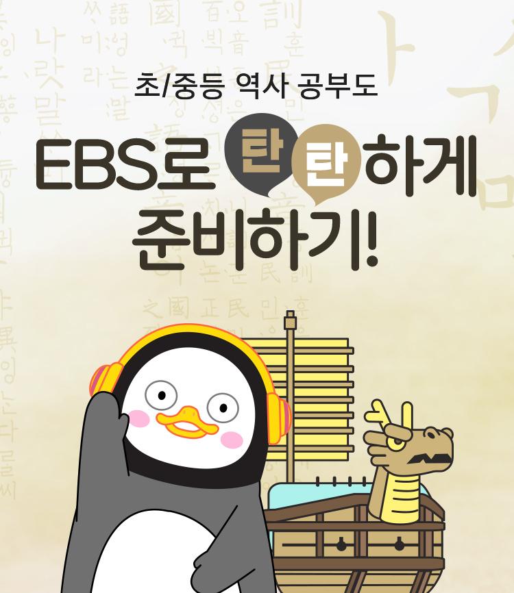 초/중등 역사 공부도 EBS로 탄탄하게 준비하기!