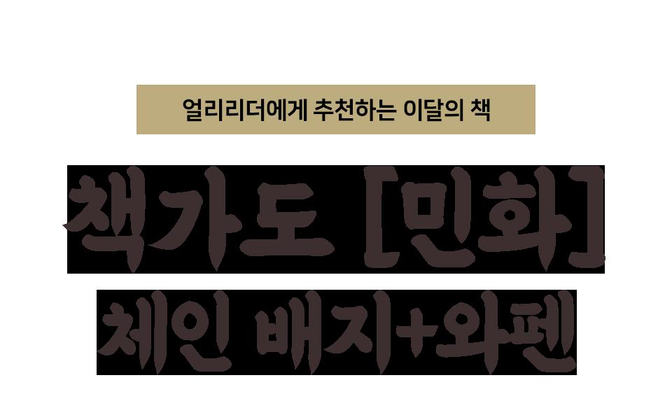 책가도_민화