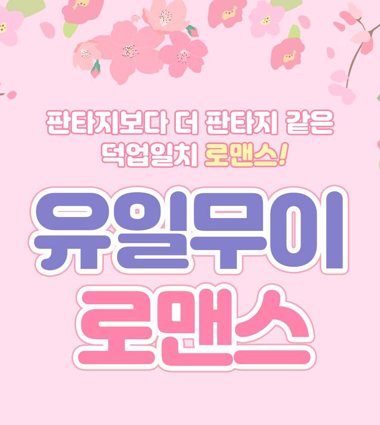 유일무이 로맨스