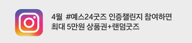 4월 #예스24굿즈 인증챌린지 참여하면 최대 5만원 상품권+랜덤굿즈 증정!