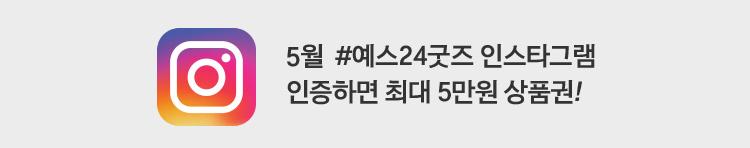 5월 #예스24굿즈 인증챌린지 참여하면 최대 5만원 상품권+랜덤굿즈 증정!
