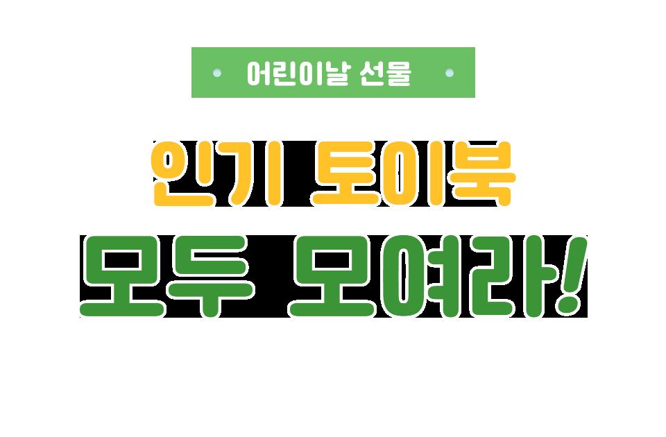 인기 토이북 모두 모여라!