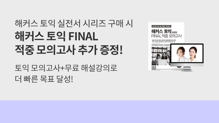 해커스 토익 실전서 시리즈 구매 시 해커스 토익 FINAL 적중 모의고사 추가 증정!