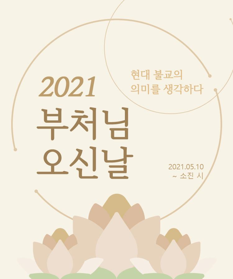 2021 부처님 오신 날