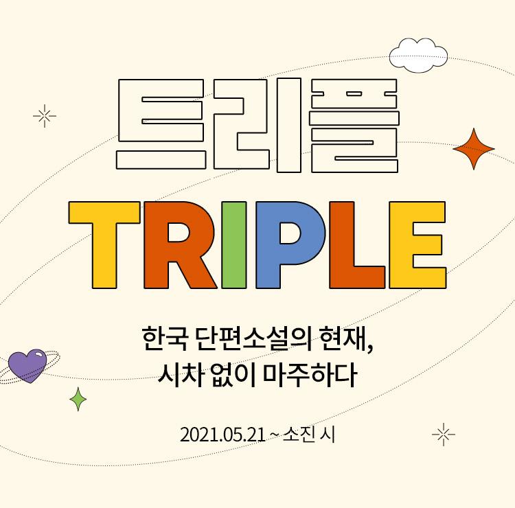트리플 TRIPLE
