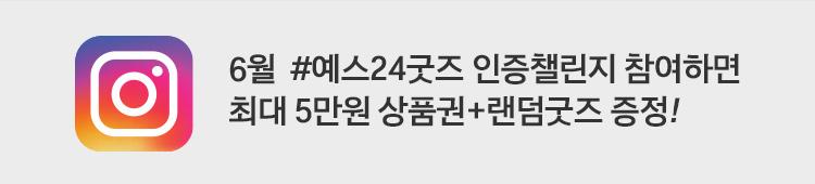 6월 #예스24굿즈 인증챌린지 참여하면 최대 5만원 상품권+랜덤굿즈 증정!