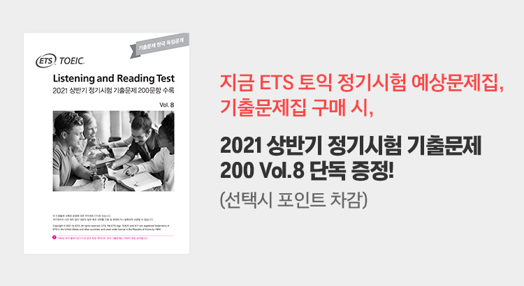 2021 상반기 정기시험 기출문제 200 Vol.8 단독 증정!