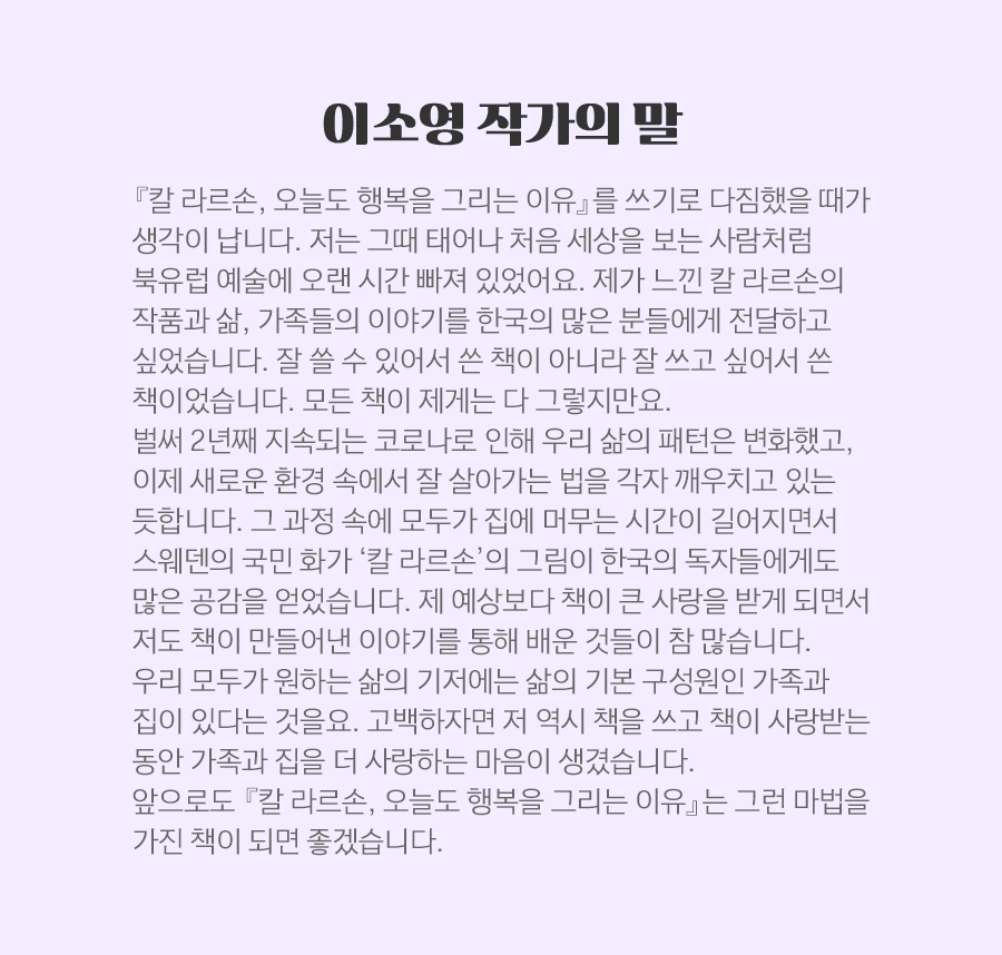 이소영 작가의 말