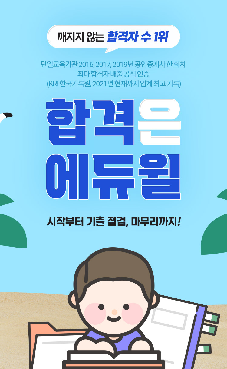 합격은 에듀윌