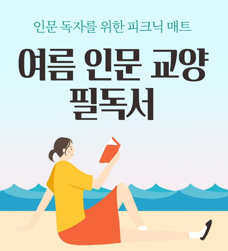 여름 인문 교양 필독서