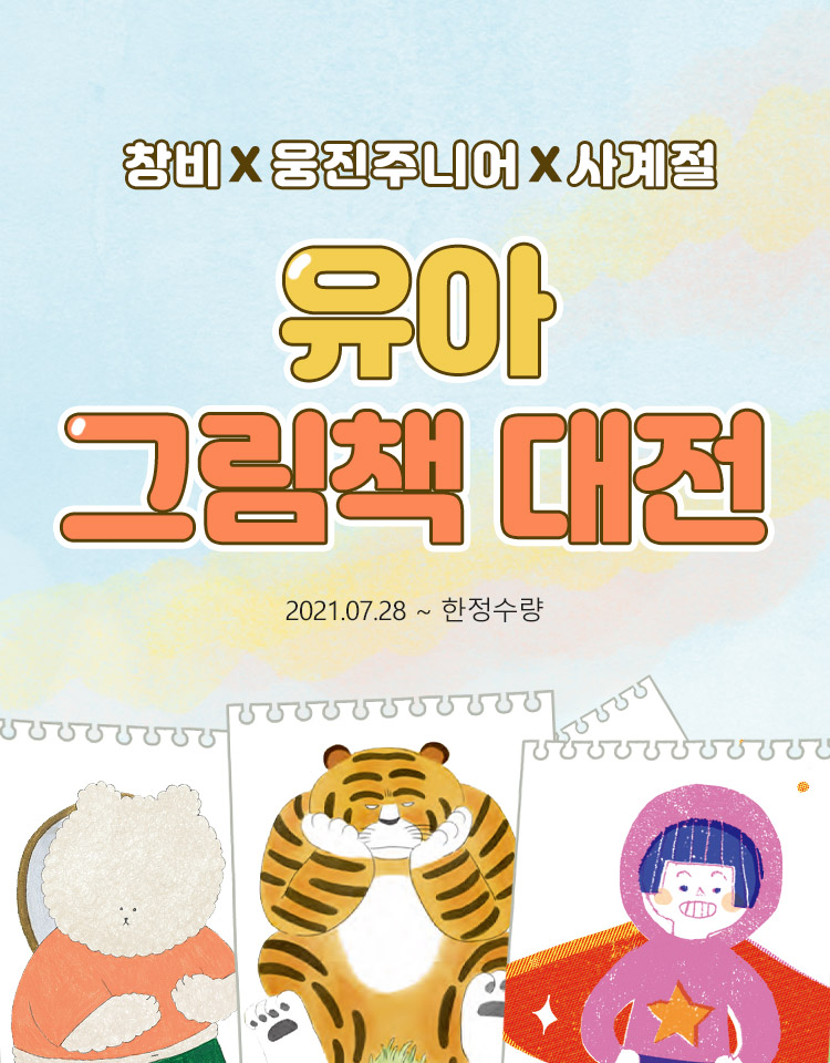 창비 X 웅진주니어 X 사계절 유아 그림책 대전