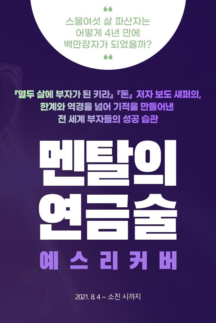 진공 스텐컵 증정