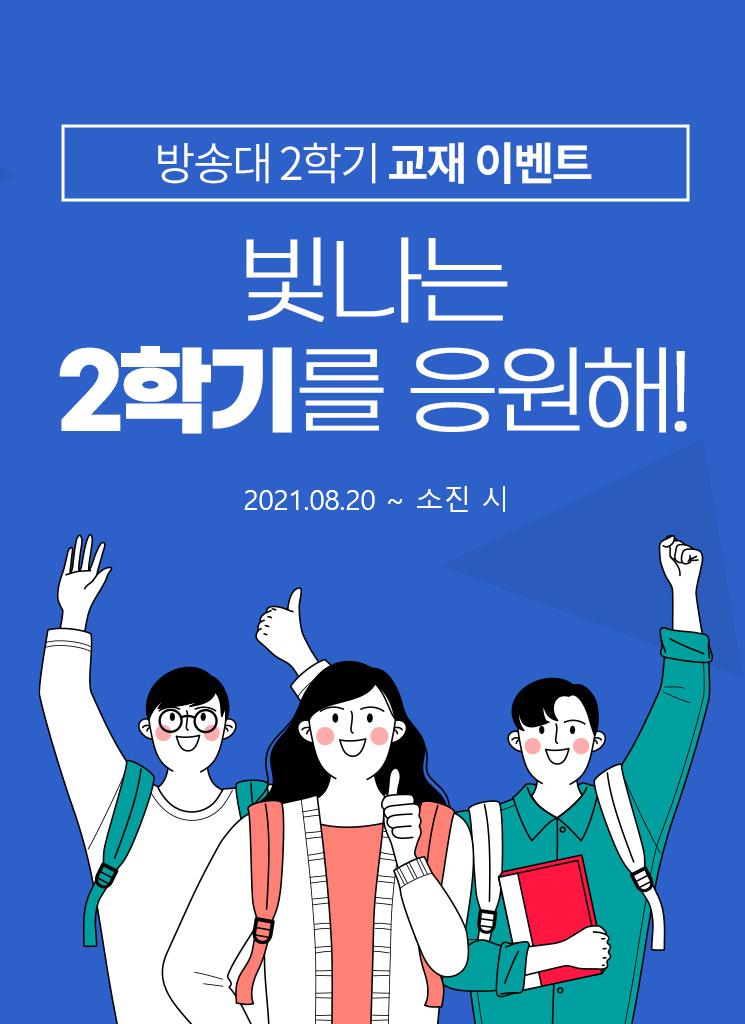 방송대 2학기 교재 이벤트 빛나는 2학기를 응원해!