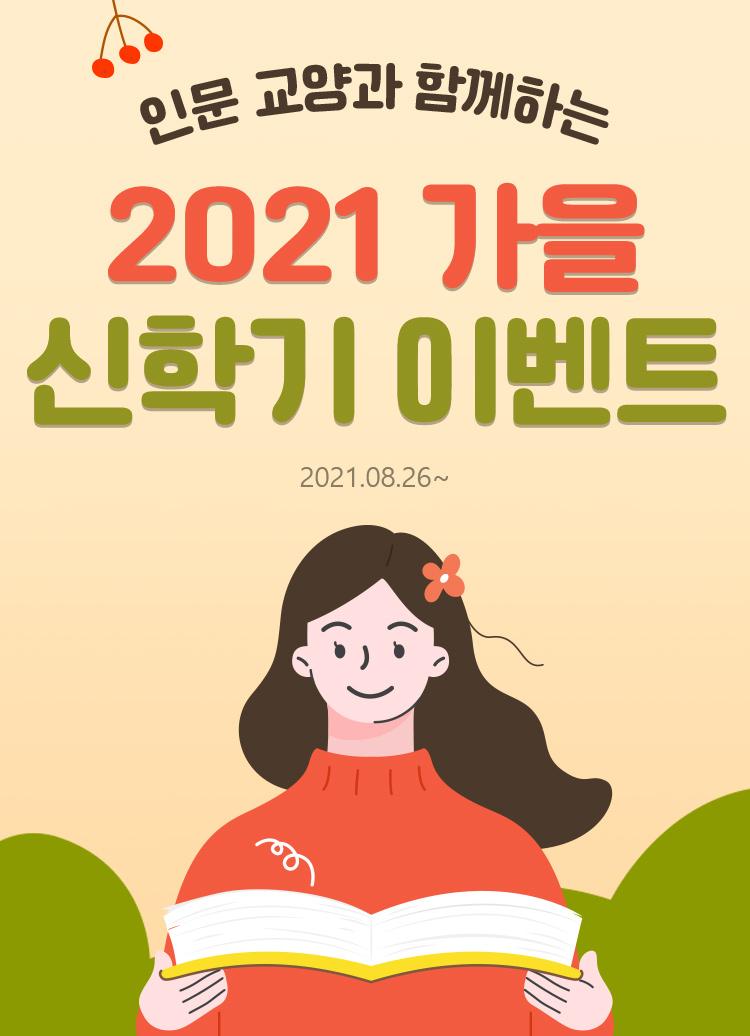 2021 가을 신학기 이벤트