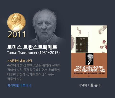 노벨 문학상 2011