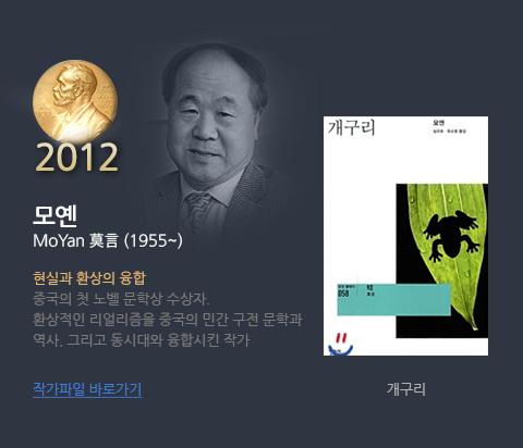 노벨 문학상 2012