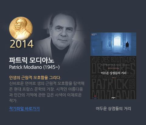 노벨 문학상 2014