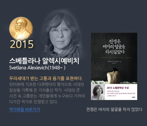 노벨 문학상 2015