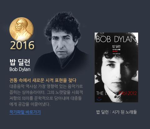 노벨 문학상 2016