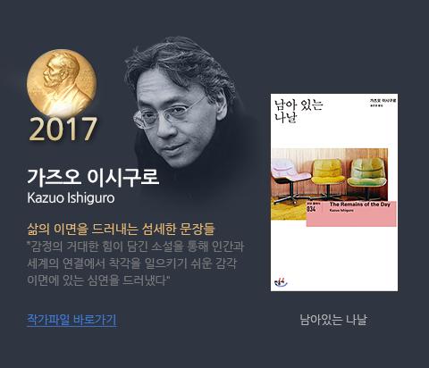 노벨 문학상 2017