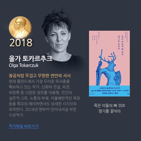 노벨 문학상 2018