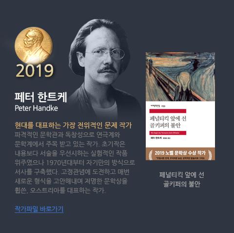 노벨 문학상 2019