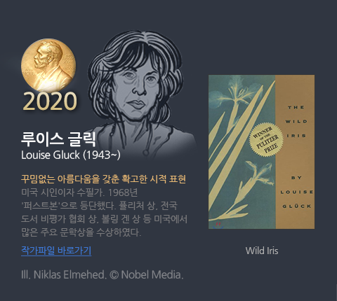 노벨 문학상 2020