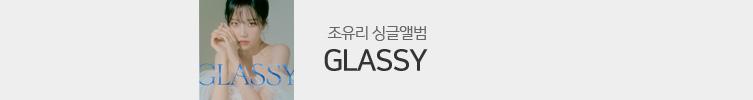 조유리 - GLASSY
