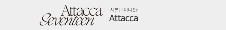 세븐틴 - 미니 9집 : Attacca