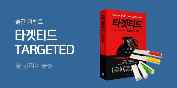 『타겟티드』, 실리콘 롤 클리너 증정