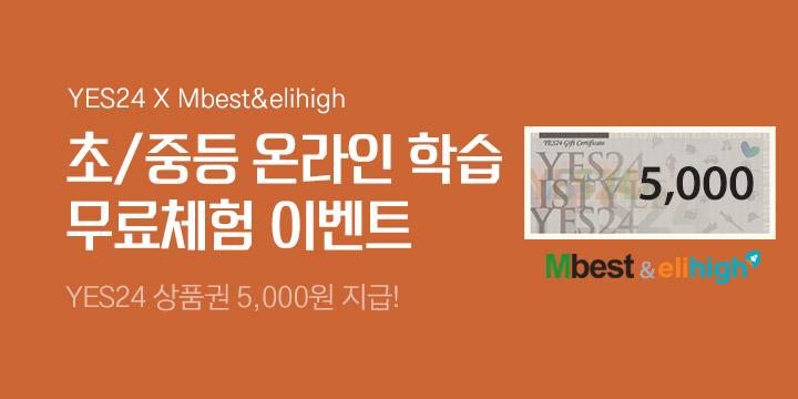 메가스터디교육 엘리하이&엠베스트 초/중등 무료체험 이벤트!