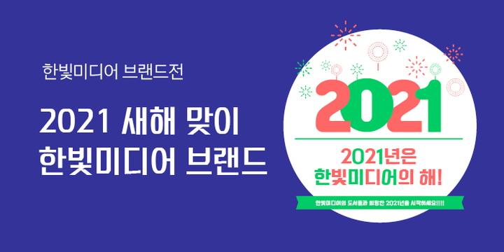 한빛미디어 2021 브랜드전