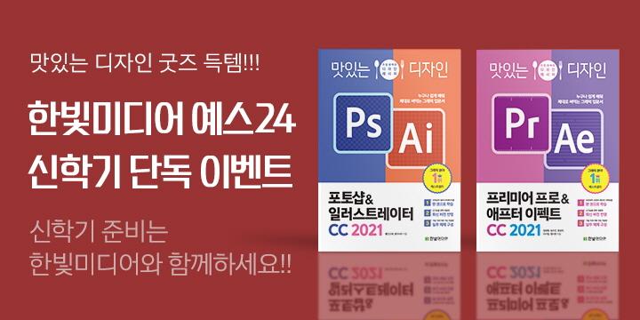 [예스24 x 한빛미디어] 신학기 소소한 이벤트!