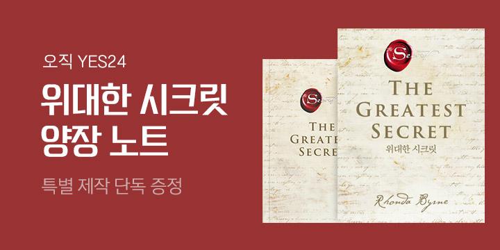 위대한 시크릿 양장 노트 단독 증정! 『위대한 시크릿』