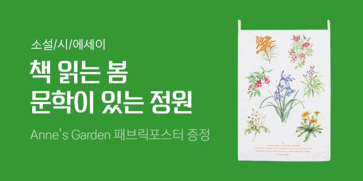[소설/시/에세이] 책 읽는 봄, 문학이 있는 정원 : Anne's Garden 패브릭 포스터