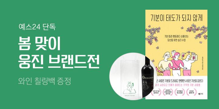 와인 칠링백 증정! 웅진 단독 브랜드전