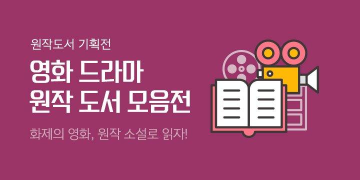 영화 드라마 원작 도서 모음전