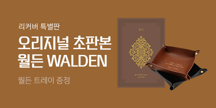 오리지널 초판본으로 만나는 『월든 WALDEN』 : 트레이 증정