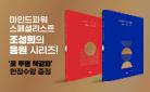 〈조성희의 응원 시리즈〉, 꽃 투명 책갈피 증정