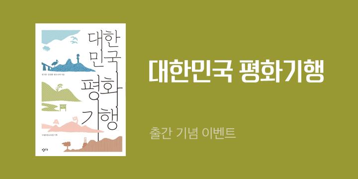 『대한민국 평화기행』출간 기념 답사지도 증정 이벤트