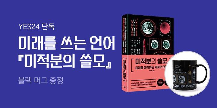 [단독]『미적분의 쓸모』 블랙 머그 증정