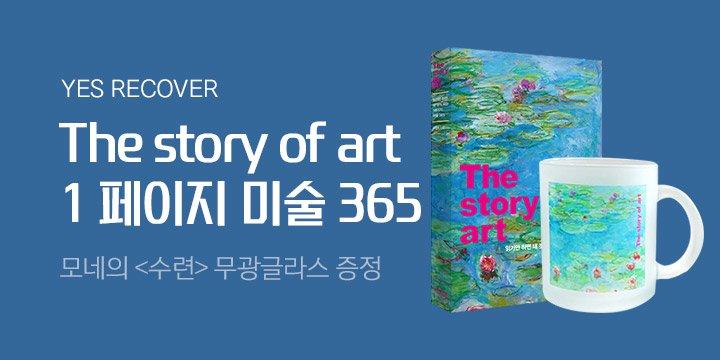 [예스리커버] 읽기만 하면 내 것이 되는 1페이지 미술 365 : 모네 무광 글라스 증정