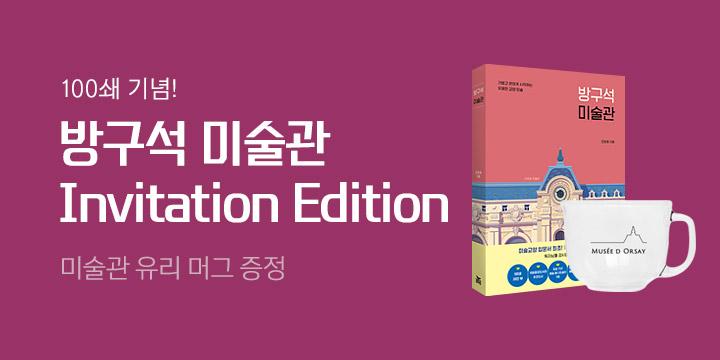 『방구석 미술관』 100쇄 기념 초대장 에디션 : 오르세 유리 머그 증정
