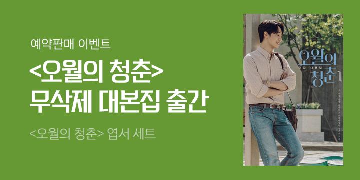 〈오월의 청춘〉 대본집 : 엽서 세트 증정